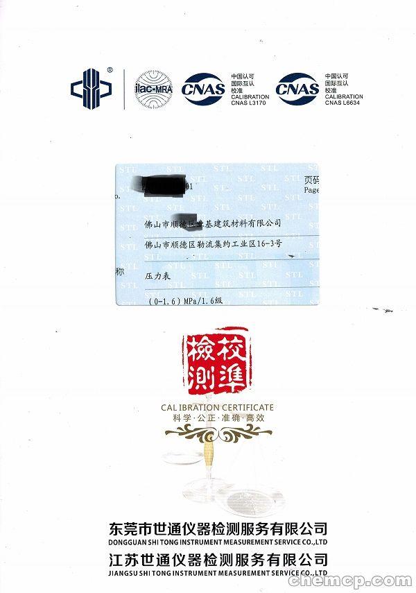 今日新闻--赤坭镇CNAS认可校验机构
