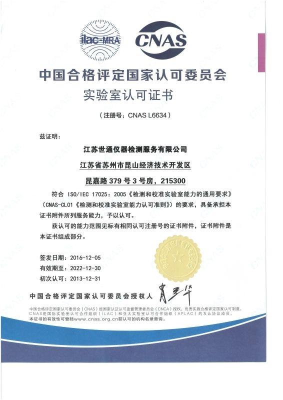 资讯:河北保定仪器检测服务中心价格